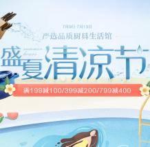 促销活动: 京东商城 品质厨具生活馆满199-100元、满399-200元、满799-400元
