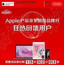 促销活动:京东 Apple 超级品牌日仅此今日