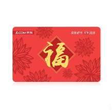 使用白条闪付:京东E卡五福临门卡100面值(实体卡)    只需92.82元
