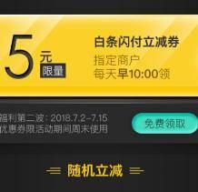 优惠券:京东金融 白条闪付 指定商户 5元立减券新券!速领!