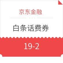 优惠券:京东金融 话费/流量充值 满19-2元白条券需要可领