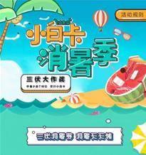 优惠活动:京东 小白卡消暑季 领券享优惠限小白TWO卡和交行小白卡
