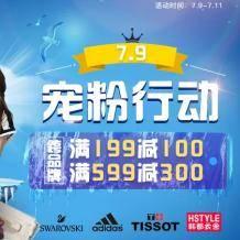 促销活动:苏宁易购 7.9宠粉特惠满减特惠,不止5折