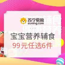 促销活动:苏宁易购 宝宝营养辅食99元任选6件