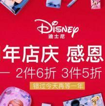 促销活动:京东Disney迪士尼3周年店庆促销2件减6折,3件5折