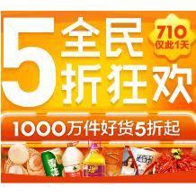 促销活动: 苏宁易购 超市 全民5折狂欢千万好货五折起,领199-60元券
