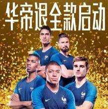 法国队夺冠,华帝或成最大赢家    世界杯最大赢家怕不是华帝呦!