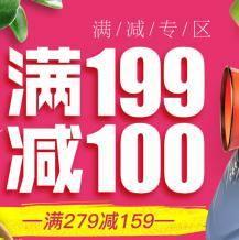 促销活动:京东商城 百草味 感恩有你爆款低至199减100、满279元减159元