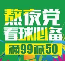 促销活动:京东自营 休闲零食满99减50元