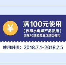 优惠券:京东生活 水电煤缴费满50-1、100-2元