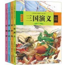 《四大名著》全套4册