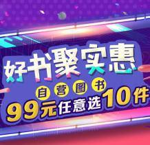促销活动 京东 自营图书专场99元任意选10件