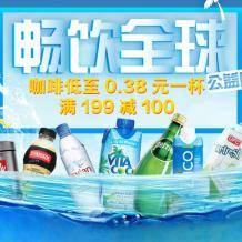 明日0点:京东商城 畅饮全球 自营水饮节 正式开启