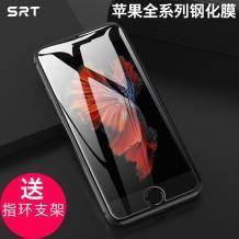 SRT iphone全系列钢化膜+送指环