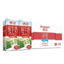 限河北/山西/山东:德亚(Weidendorf)全脂牛奶 1L*6 礼盒装