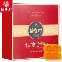 好价:稻香村 中秋月饼礼盒 10饼10味 860g    19.9元包邮(满减+用券)