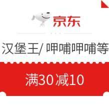 移动端:京东支付 汉堡王/呷哺呷哺等 扫码优惠满30减10元