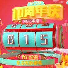 促销活动:京东家电 815 十周年庆领亿元礼券