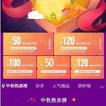 优惠券:京东超市 部分商品满199-50、299-120元;尿裤499-120等