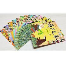 《中国经典动画大全集绘本:葫芦兄弟》(全13册)