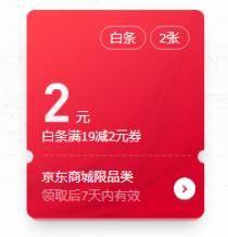优惠券:京东 话费/流量充值 白条券 满19-2元*2张仅需支付1元