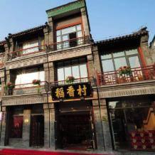 稻香村十年掐架,南稻北稻傻傻分不清    你选苏州稻香村还是北京稻香村?