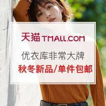 促销活动:天猫优衣库非常大牌品牌团    秋冬新品上市/单件包邮