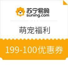 优惠券码:苏宁易购 萌宠福利领券满199-100元