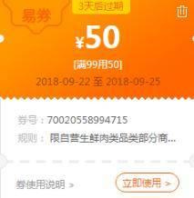 优惠券:苏宁易购 生鲜肉类品类 满99-50元    22日可用