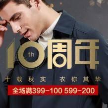 天猫:红豆旗舰店十周年 秋冬男装2件5折优惠可叠加599-200店铺券,最高3.3折结算优惠