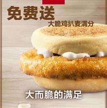 限地区:麦当劳免费早餐 大脆鸡扒麦满分一份    9月25-30日