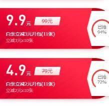 优惠券:京东 白条立减3元*10张需支付9.9元