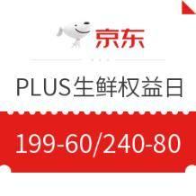京东PLUS会员:京东 全球好物节 PLUS生鲜权益日领券满199减60,满240减80