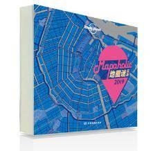 《Lonely Planet孤独星球:Mapaholic地图迷日历2019 》