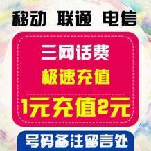 天猫专营店 5折充值2元话费(三网都可以)    1元包邮(留言处备注号码即可)