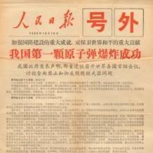 赵丽颖结婚爆了微博,但54年前的中国却爆了全世界的头条。    54年前的昨天,更值得我们刷屏!