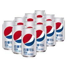 限地区:百事可乐 Pepsi 轻怡 零卡路里 碳酸饮料 330ml*12听*233.6元(两件8折,折合1.4元/听)