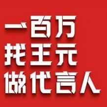 京东:名字是王元的慢友们 免费瓜分一百万元现金红包真实在的代言人