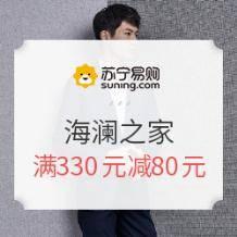促销活动:苏宁易购 海澜之家官方旗舰店 超级品牌日