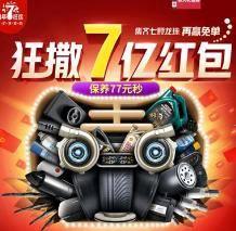 促销活动:途虎 7周年狂欢 狂撒7亿红包