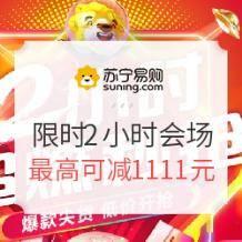 1日0点: 苏宁易购 11.11全民嘉年华 2小时超然秒抢会场领券最高减1111元