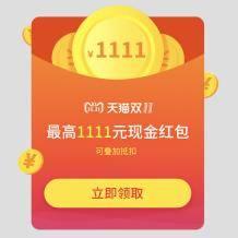 红包必抢:天猫双11狂欢节 超级现金红包    最高可领1111元,每天可领3次