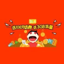 京东 X 中国联通 会员免费领天神日租卡(106元话费+3GB全国流量) PLUS或者京享值不低于1W