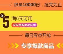 优惠券:京东拼购 满6-5元券免费领取