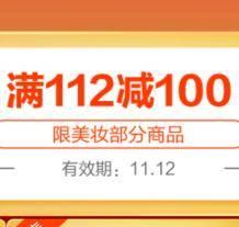 优惠券:京东商城 美妆部分商品 满119-100元下一波10点领取