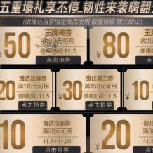 优惠券:京东 维达自营指定商品满99-50、满199-80等