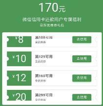 优惠券、微信端:京东商城 全品类东券满108-8、129-10、160-12、299-20元