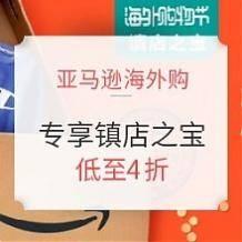 促销活动:亚马逊海外购 中国专享镇店之宝专场最高可享售价4折