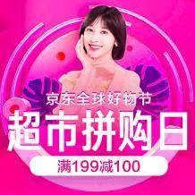 促销活动:京东商城 超市拼购日 9.9元起包邮个护/纸品满199减100