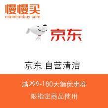 优惠券:京东 自营清洁指定商品满299-180大额优惠券